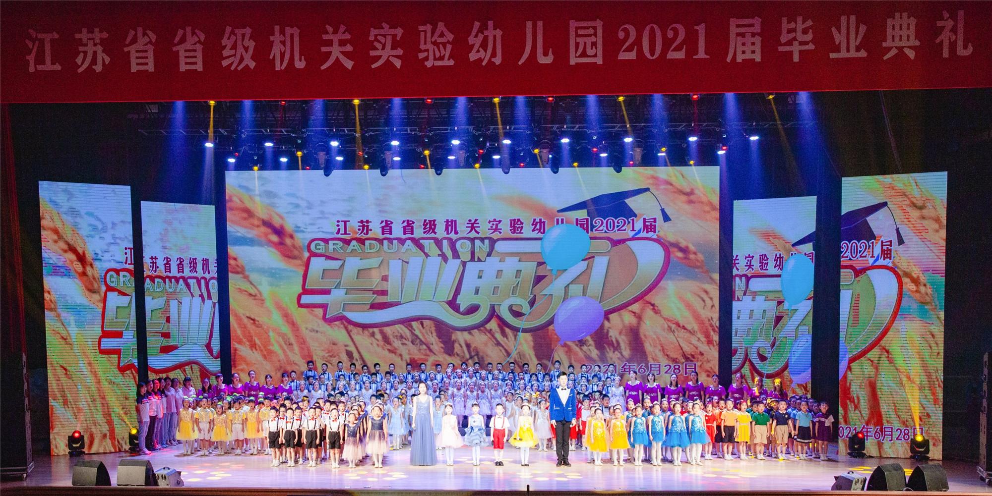 乘风破浪 未来可期  ——江苏省省级机关实验幼儿园2021届毕业典礼